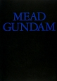 MEAD GUNDAM<復刻版>