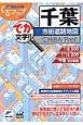 ミリオンくるマップmini 千葉市街道路地図<2版> でか文字!!