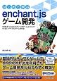 はじめて学ぶ enchant.Jsゲーム開発 HTML5+JavaScriptベースのゲームエン