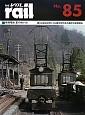 The rail 草軽電鉄 夏の憶い出 (85)