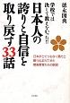 日本人の誇りと自信を取り戻す33話 学校では決して教えなかった!!