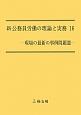 新・公務員労働の理論と実務 現場の最新の事例問題3 (16)