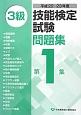 3級 技能検定試験問題集 第1集 平成22・23年