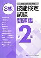 3級 技能検定試験問題集 第2集 平成22・23年