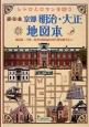 京都 明治・大正地図本 巡・見・食 レトロとロマンを訪う