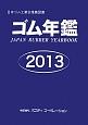 ゴム年鑑 2013 日本ゴム工業会推薦図書