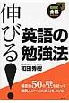 伸びる!英語の勉強法 和田式合格カリキュラム