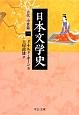 日本文学史 古代・中世篇1