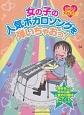 ピアノ大好き☆女の子の人気ボカロソングを弾いちゃおっ! 1冊まるごとボカロ曲!人気の20曲をピアノでチャレ