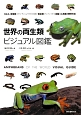 世界の両生類ビジュアル図鑑 カエル・有尾類(イモリ・サンショウウオの仲間)・無