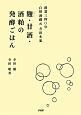 麹・甘酒・酒粕の発酵ごはん 創業三四〇年 自然酒蔵元寺田本家