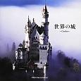世界の城-Castles-