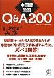 中国語学習 Q&A200