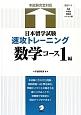 日本留学試験 速攻トレーニング 数学コース1編 本試験完全対応