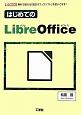 はじめてのLibre Office 無料で使える「統合オフィスソフト」を使いこなす!