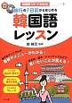 旅行の7日前からはじめる 韓国語レッスン 韓国語スタートBOOK