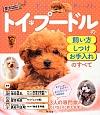 トイ・プードルの飼い方・しつけ・お手入れのすべて 愛犬ハッピーBOOKS
