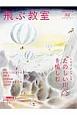 季刊 飛ぶ教室 2013WINTER 特集:ケネス・グレアム作『たのしい川べ』を愉しむ 児童文学の冒険(32)