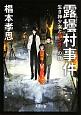 露壜村-ろびんそん-事件 生き神少女とザンサツの夜