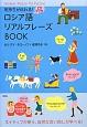 ロシア語リアルフレーズBOOK CDブック