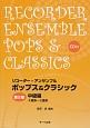 リコーダー・アンサンブル ポップス&クラシック 中級編 4重奏~6重奏 CD付 (2)