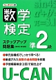 U-CANの数学検定 準2級 ステップアップ問題集<第2版>
