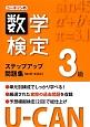 U-CANの数学検定 3級 ステップアップ問題集<第2版>