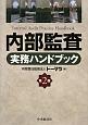 内部監査実務ハンドブック<第2版>