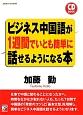 ビジネス中国語が1週間でいとも簡単に話せるようになる本 CD BOOK