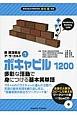 ボキャビル1200 新・英語教材ア・ラ・カルト1 多彩な活動で身につける基本英単語(1)