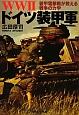 WW2 ドイツ装甲軍 装甲電撃戦が教える戦争の力学