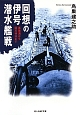 回想の伊号潜水艦戦 真珠湾から回天特攻まで