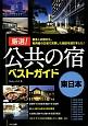 厳選!公共の宿ベストガイド 東日本 2013 数多くの宿から、利用者の立場で充実した施設を選びま