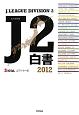 J2白書<永久保存版> 2012