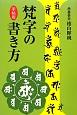 梵字の書き方<手帖版>