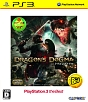 ドラゴンズドグマ PlayStation 3 the Best