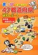 まんが・47都道府県 研究レポート 中国・四国地方の巻 (5)