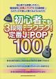 初心者でも3段階でラクラク!定番J-POP100