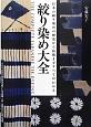 絞り染め大全 日本の絞り染めの歴史から技術まですべてがわかる