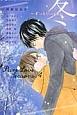 Pure Love Seasons4 冬~ずっといっしょ~
