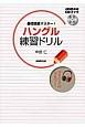 ハングル 練習ドリル NHK出版CDブック 基礎徹底マスター!