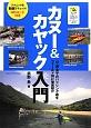 カヌー&カヤック入門 川・湖・海でのパドリング術をフィールド別に徹底紹介