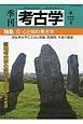 季刊 考古学 特集:心と知の考古学 (122)
