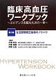臨床高血圧ワークブック 生活習慣修正指導のノウハウ エビデンスを超えた次の一手(3)