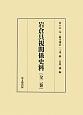岩倉具視関係史料 全二巻