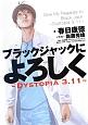 ブラックジャックによろしく~DYSTOPIA 3.11~