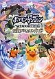 ポケモン不思議のダンジョン マグナゲートと∞-むげんだい-迷宮 公式パーフェクトガイド NINTENDO 3DS