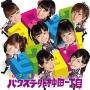 ヨロピク ピクヨロ!(DVD付)