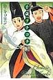 千歳ヲチコチ (3)