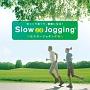 ゆっくり走って、健康になる!「スロージョギング」